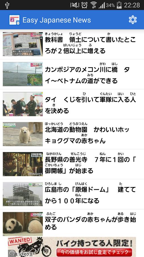 Sử dụng các app để đọc hiểu tiếng Nhật - Top 7 phương pháp học tiếng Nhật hiệu quả nhất bạn nên biết