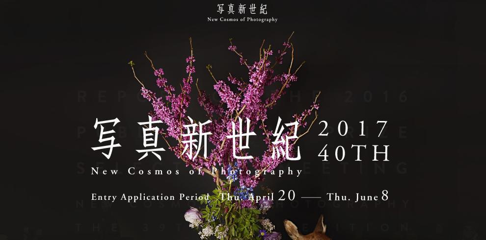 [Online] Cuộc Thi Ảnh Canon's New Cosmos of Photography Competition 2108 Giành Giải Thưởng 1 Triệu Yên Và Hiện Vật